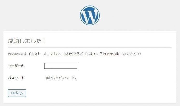 XAMPP_Wordpressインストール方法7