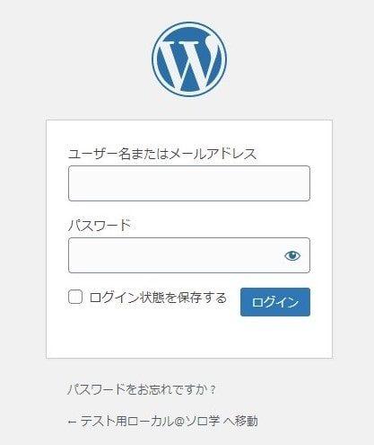 XAMPP_Wordpressインストール方法8