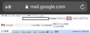 スマホでGmailを全て既読にする12