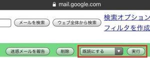 スマホでGmailを全て既読にする16
