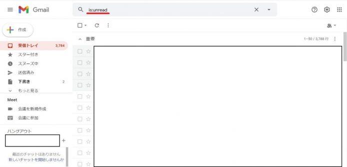 パソコンでGmailを全て既読にする1