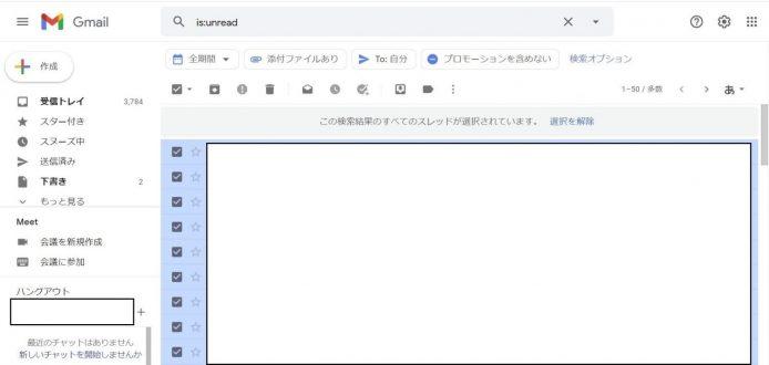 パソコンでGmailを全て既読にする4