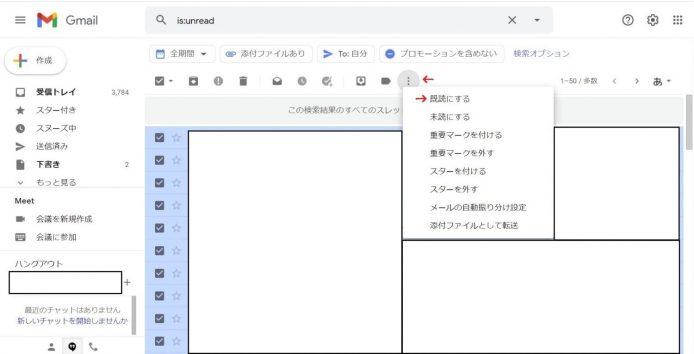 パソコンでGmailを全て既読にする5
