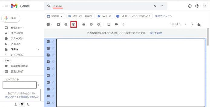 パソコンでGmailを全て既読にする8