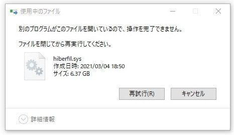 休止ファイル「hiberfil.sys」の削除と無効化1
