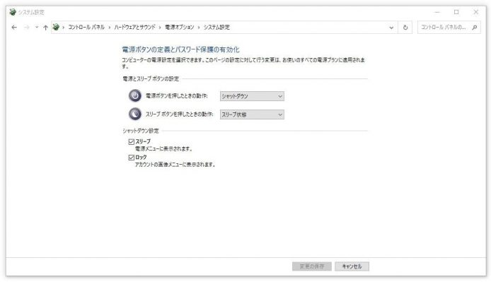 休止ファイル「hiberfil.sys」の削除と無効化6