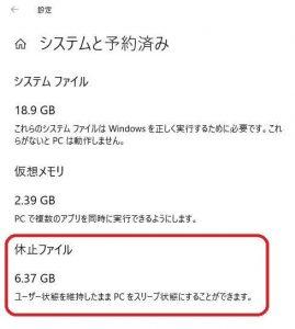 休止ファイル「hiberfil.sys」の確認1
