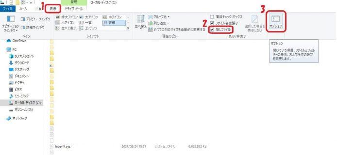 休止ファイル「hiberfil.sys」の確認2