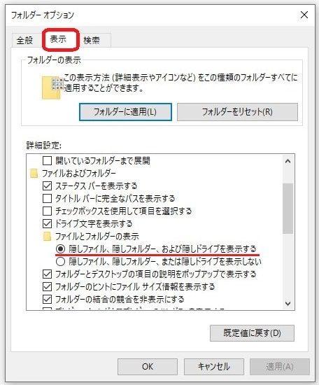 休止ファイル「hiberfil.sys」の確認3