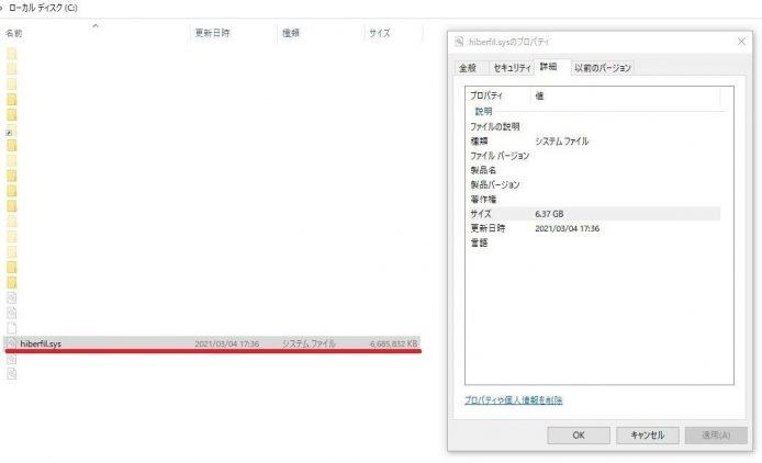 休止ファイル「hiberfil.sys」の確認5