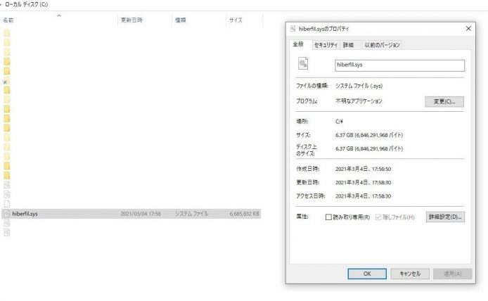 休止ファイル「hiberfil.sys」を有効化する2