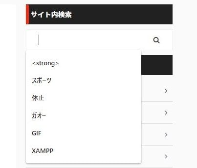 検索ボックスの履歴を消す方法_chrome2