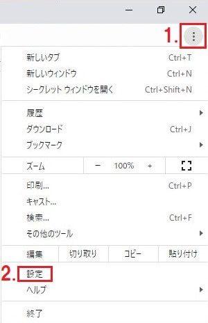 検索ボックスの履歴を消す方法_chrome5