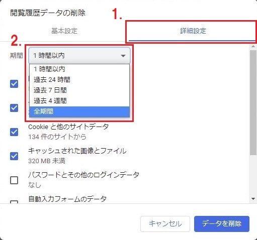 検索ボックスの履歴を消す方法_chrome7