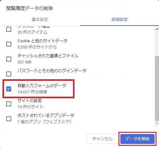 検索ボックスの履歴を消す方法_chrome8