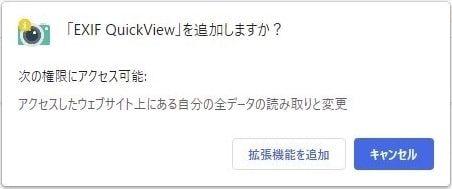 Chrome拡張機能_EXIFQuickView4