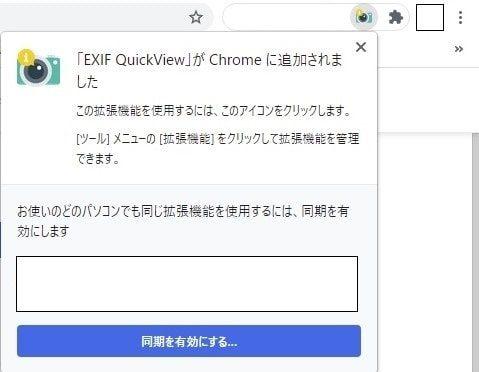 Chrome拡張機能_EXIFQuickView5