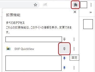 Chrome拡張機能_EXIFQuickView7