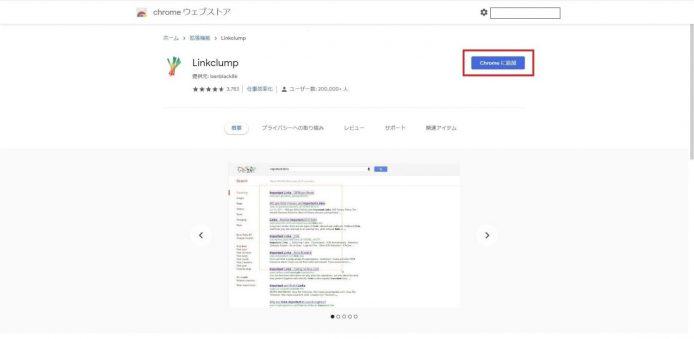Chrome拡張機能_Linkclump1