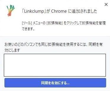 Chrome拡張機能_Linkclump3
