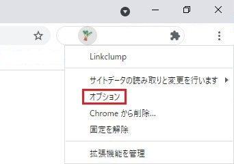 Chrome拡張機能_Linkclump8