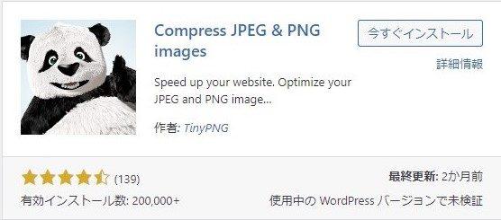 Compress JPEG & PNG images_EXIF情報の削除1
