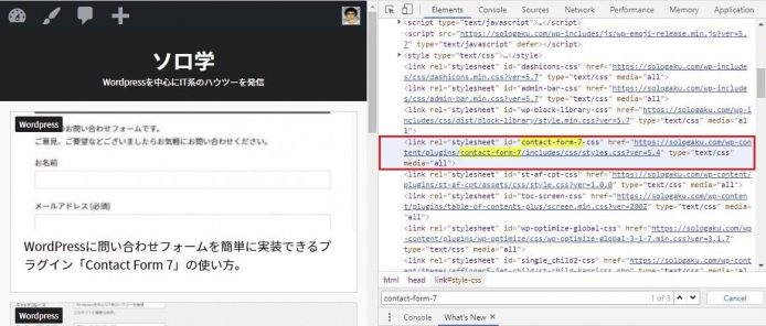 ContactForm7で読み込まれるJSとCSS1