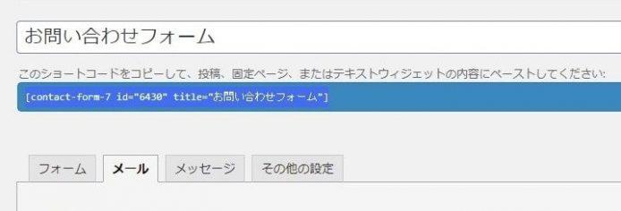 ContactForm7の使い方10