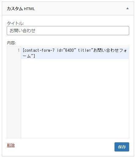 ContactForm7の使い方17