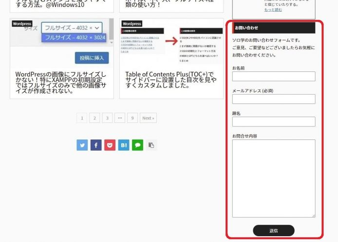 ContactForm7の使い方18