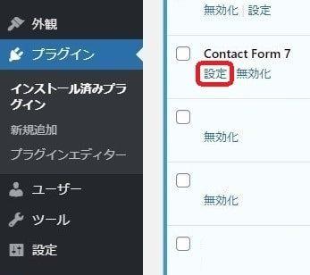 ContactForm7の使い方3