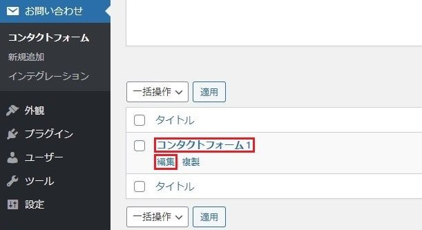 ContactForm7の使い方4