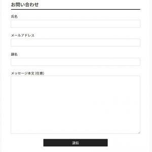 ContactForm7の使い方6