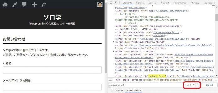 ContactForm7軽量化2