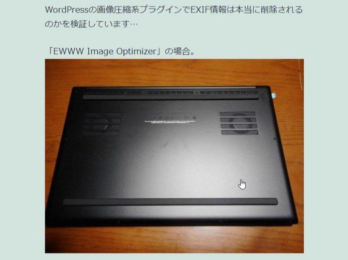 EWWW image Optimizer_EXIF情報の削除3