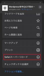 Safariスーパーリロード15