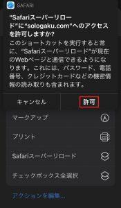 Safariスーパーリロード16