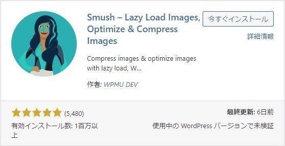 Smush_EXIF情報の削除1