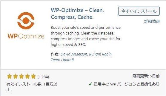 WP-Optimize_EXIF情報の削除1