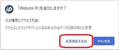 WebsiteIPでサイトのIPアドレス確認3