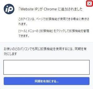 WebsiteIPでサイトのIPアドレス確認4