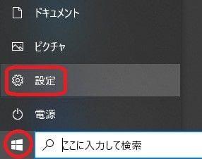 Windows10休止状態を有効にする2