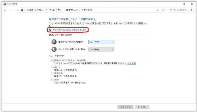 Windows10休止状態を有効にする6