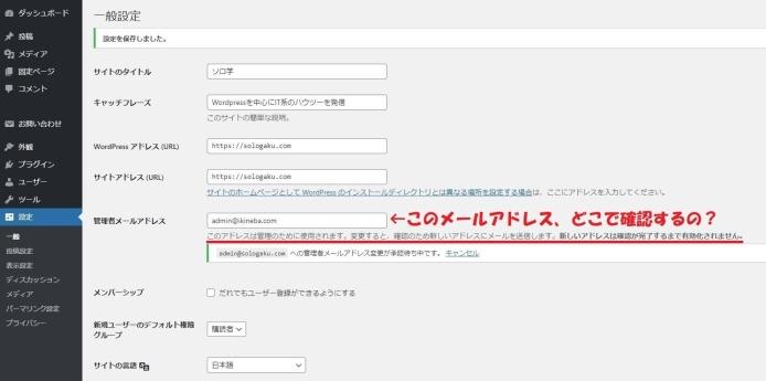 Wordpress管理者メールアドレスの変更1