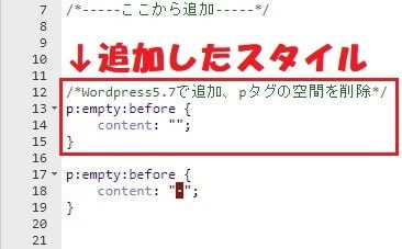 Wordpress5.7_空のPタグの余白4