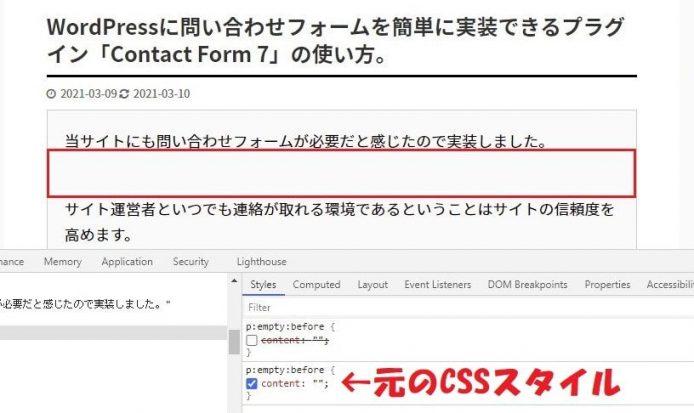 Wordpress5.7_空のPタグの余白6