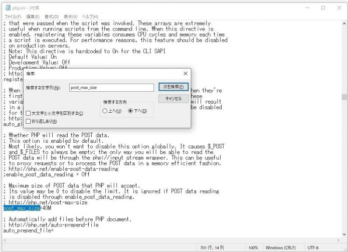 XAMPPアップロードファイルサイズ上限変更3