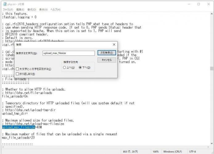 XAMPPアップロードファイルサイズ上限変更4