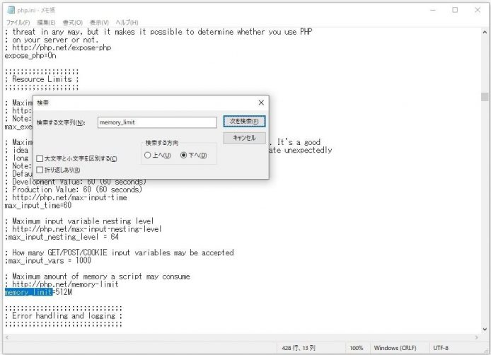 XAMPPアップロードファイルサイズ上限変更5