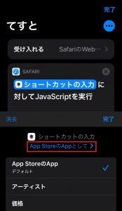 iPhoneショートカットWebページなし14